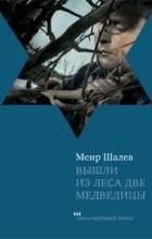 Меир Шалев - Вышли из леса две медведицы