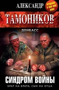 Александр Тамоников - Синдром войны