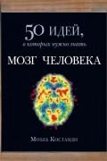 Мохеб Костанди - Мозг человека