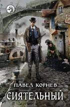 Павел Корнев - Сиятельный
