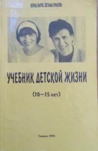 жилье леонид жаров светлана ермакова фото книги бывшего