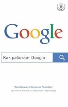 Эрик Шмидт, Джонатан Розенберг - Как работает Google