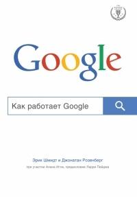 - Как работает Google
