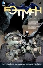 Скотт Снайдер - Бэтмен. Книга 1. Суд Сов