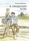 Евгений Дубровин - В ожидании козы