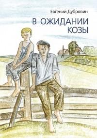 http://j.livelib.ru/boocover/1001237388/200/60dd/Evgenij_Dubrovin__V_ozhidanii_kozy.jpg