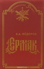 Евгений Федоров - Ермак
