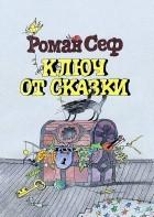 Роман Сеф - Ключ от сказки