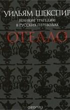 Уильям Шекспир - Великие трагедии в русских переводах. Отелло