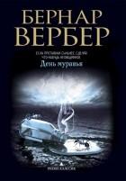 Бернар Вербер - День Муравья