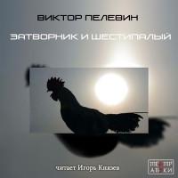 Виктор Пелевин - Затворник и Шестипалый