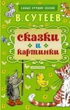 Владимир Сутеев - Сказки и картинки (сборник)