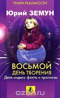 Фантастические возможности, 5-91271-008-4, земун юрий, афина, купить, продать, книгу