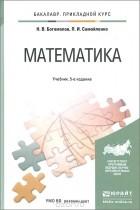 гдз по математике богомолов практические занятия
