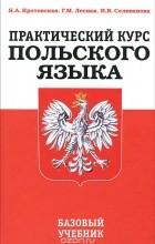 Практический курс польского языка, базовый учебник, кротовская я.