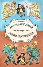 Сватоплук Чех - Путешествия пана Броучека