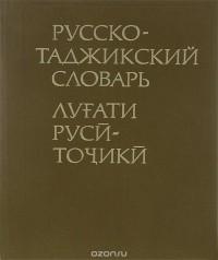 Руско таджидский переводчик