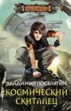 Владимир Поселягин — Космический скиталец