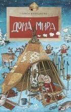 Ольга Колпакова - Дома мира