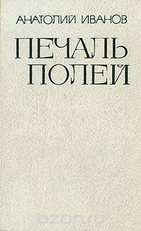 Анатолий Иванов - Печаль полей (сборник)