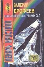Валерий Ерофеев — Книга сверхъестественных сил