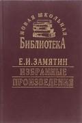 Евгений Замятин - Е. И. Замятин. Избранные произведения