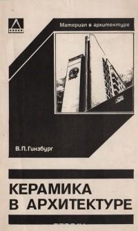 Виктор Гинзбург - Керамика в архитектуре