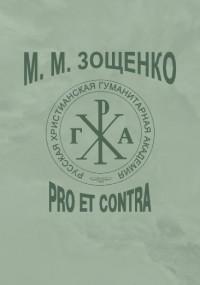 Михаил Зощенко - Михаил Зощенко. Pro et Contra