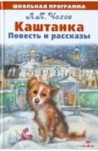 Антон Чехов - Каштанка (сборник)