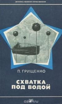 http://j.livelib.ru/boocover/1001239966/200/b27b/Petr_Grischenko__Shvatka_pod_vodoj.jpg