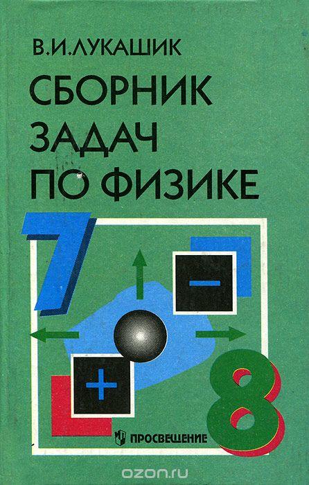 Сборник задач по физике 8 класс лукашик скачать
