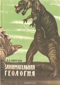 Книга «Занимательная геология»
