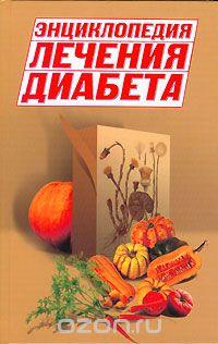 В. Володарская - Энциклопедия лечения диабета
