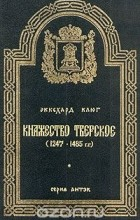 Эккехард Клюг - Княжество Тверское (1247-1485 гг.)