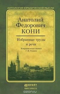 Анатолий Кони - А. Ф. Кони. Избранные труды и речи