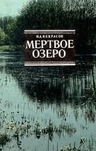 Николай Некрасов - Мертвое озеро