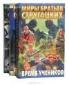 - Время учеников (комплект из 3 книг)