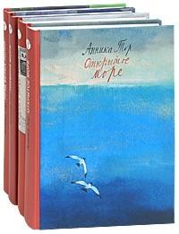 Анника Тор - Остров в море. Пруд Белых Лилий. Глубина моря. Открытое море (комплект из 4 книг)