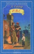 Аркадий Гайдар - Р.В.С. (сборник)