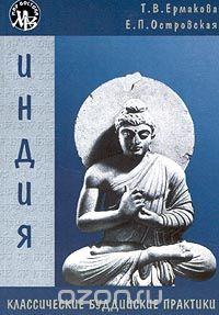 - Индия. Классические буддийские практики