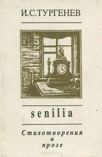 Иван Тургенев - И. С. Тургенев. Senilia. Стихотворения в прозе (миниатюрное издание)
