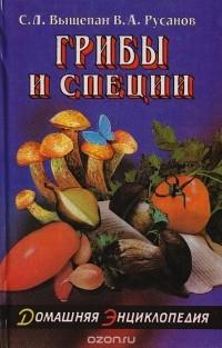 - Грибы и специи