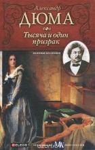 Александр Дюма - Тысяча и один призрак (сборник)