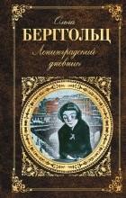 Берггольц О.Ф. - Ленинградский дневник