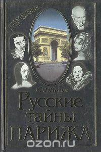 Борис Носик - Русские тайны Парижа (Продолжение) (сборник)