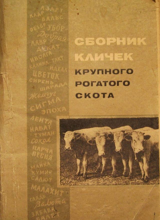 kollektiv_avtorov__Sbornik_klichek_krupn