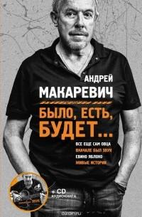Андрей Макаревич - Было, есть, будет