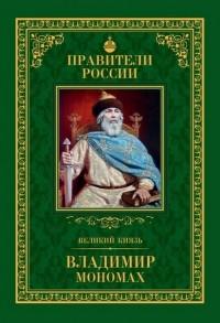 Михаил Юрасов - Великий князь Владимир Мономах
