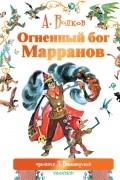 Александр Волков - Огненный бог Марранов