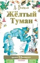 Александр Волков - Жёлтый туман